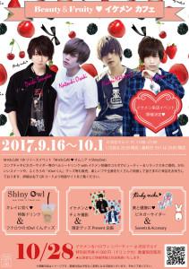 201709ikemen-cafe-banner
